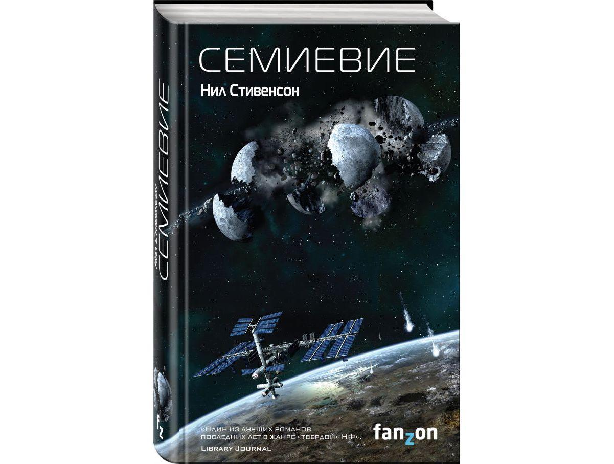 Научная фантастика киберпанк книги