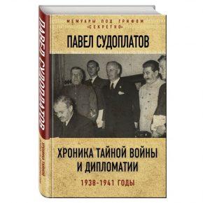 """Павел Судоплатов """"Хроника тайной войны и дипломатии. 1938-1941 годы"""""""