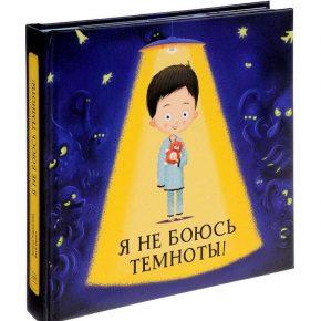 """Хелена Хараштова """"Я не боюсь темноты!"""""""