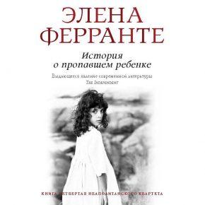 """Элена Ферранте """"История о пропавшем ребенке"""""""