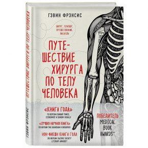 "Гэвин Фрэнсис ""Путешествие хирурга по телу человека"""