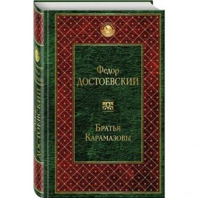"""Книга месяца в декабре """"Братья Карамазовы"""""""