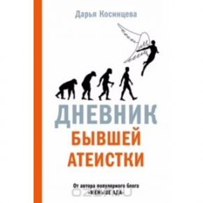 """Дарья Косинцева """"Дневник бывшей атеистки"""""""