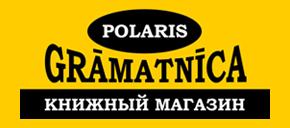 Книги на русском языке в Латвии — Grāmatas krievu valodā Latvijā.