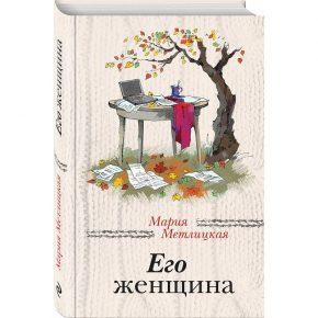 """Мария Метлицкая """"Его женщина"""""""