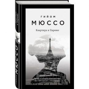 "Гийом Мюссо ""Квартира в Париже"""