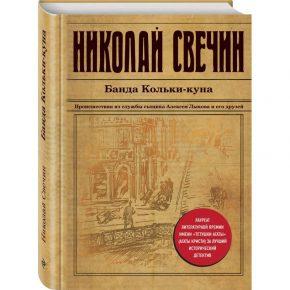 "Николай Свечин ""Банда Кольки-куна"""