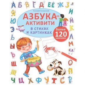 """Азбука-активити в стихах и картинках"""