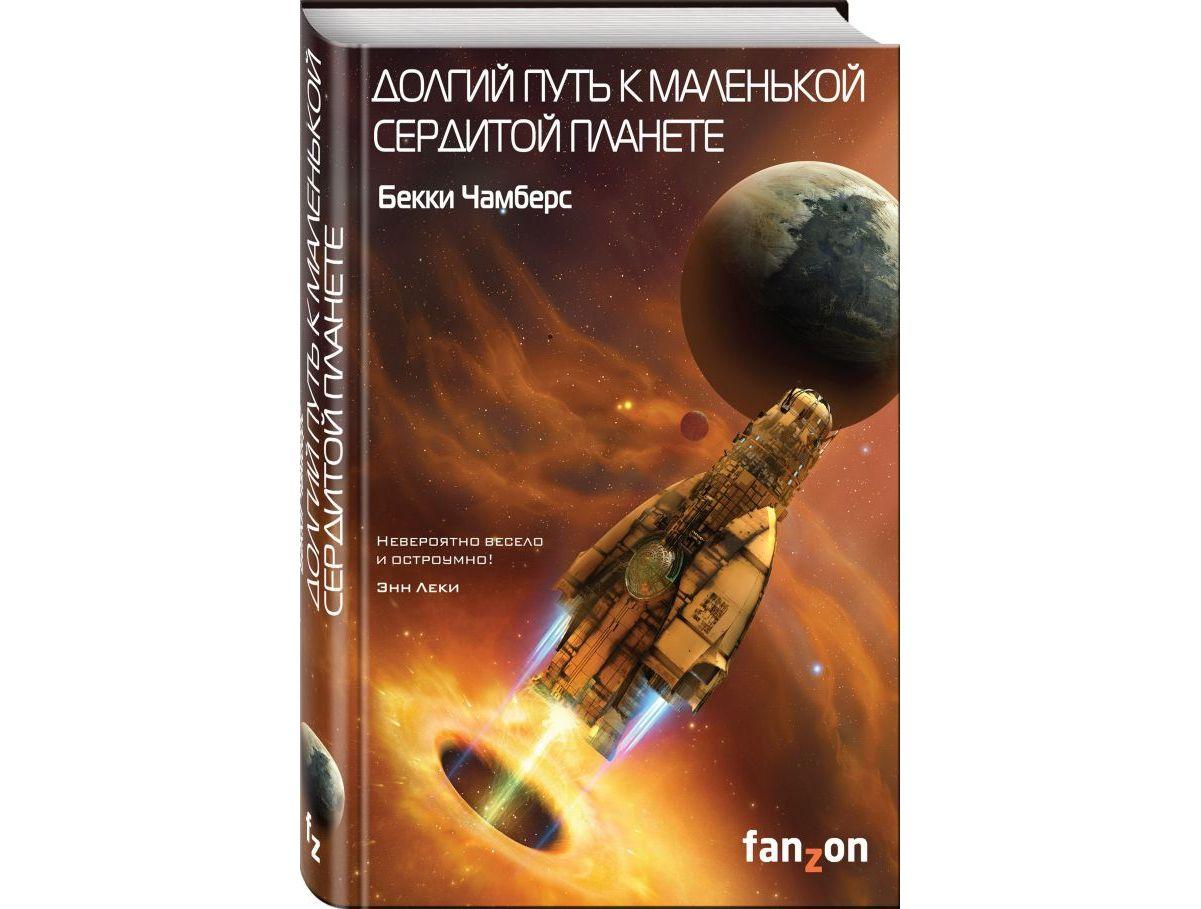 Лучшая фантастика в мире книги