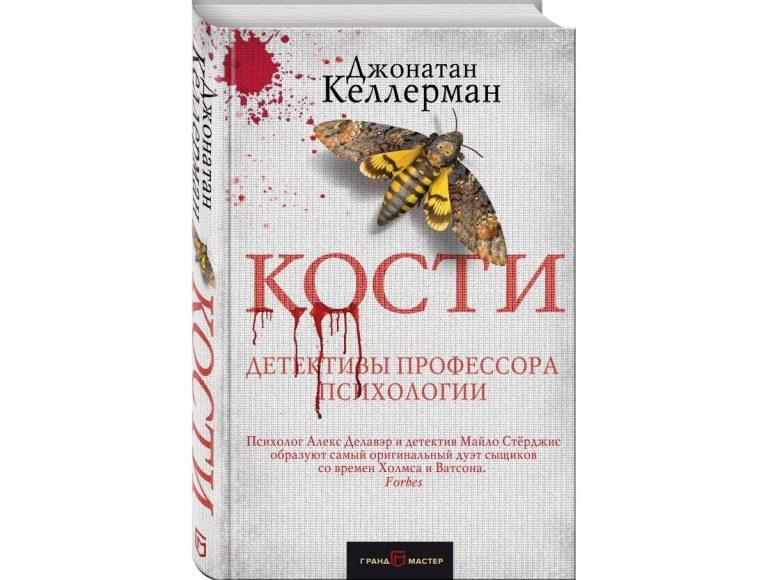 ДЖОНАТАН КЕЛЛЕРМАН КНИГИ СКАЧАТЬ БЕСПЛАТНО
