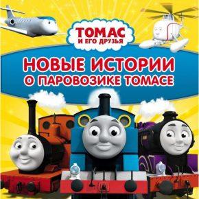 """""""Томас и его друзья. Новые истории о паровозике Томасе"""""""