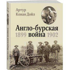 """Артур Конан Дойл """"Англо-бурская война 1899-1902"""""""