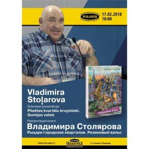 Встреча с Владимиром Столяровым 17 февраля
