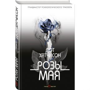 """Дот Хатчисон """"Розы мая"""""""