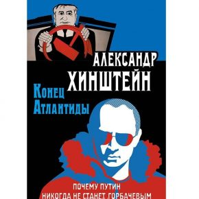 "Александр Хинштейн ""Конец Атлантиды"""