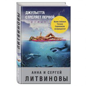 """Анна и Сергей Литвиновы """"Джульетта стреляет первой"""""""