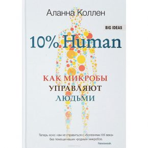 """""""10% HUMAN. Как микробы управляют людьми"""""""