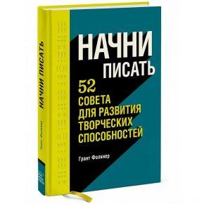 """""""Начни писать. 52 совета для развития творческих способностей"""""""