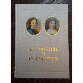 """Нинель Подгорная """"За любовь и отечество"""""""