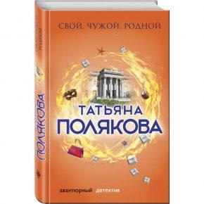 """Татьяна Полякова """"Свой, чужой, родной"""""""
