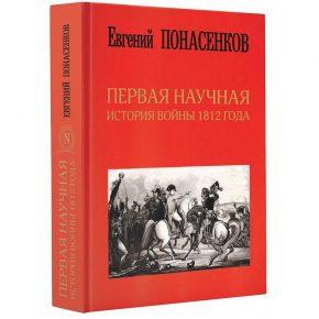 """Евгений Понасенков """"Первая научная история войны 1812 года"""""""