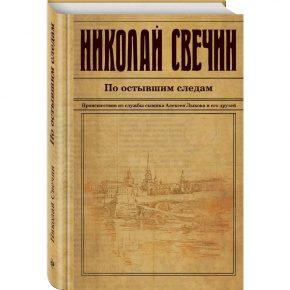 """Ретро-детектив Н. Свечина """"По остывшим следам"""""""