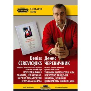 Встреча с Денисом Черевичником 14 апреля