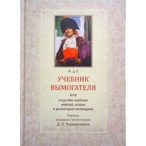 """""""Учебник вымогателя"""" от Дениса Черевичника"""