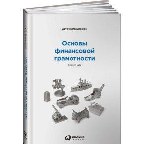 """Артем Богдашевский """"Основы финансовой грамотности"""""""
