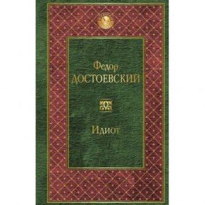 """""""Идиот"""" Ф. М. Достоевского - книга месяца в марте"""