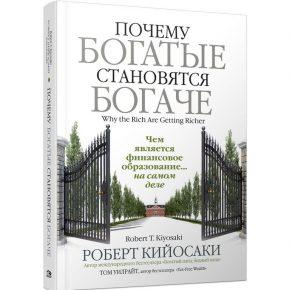"""Роберт Кийосаки """"Почему богатые становятся богаче"""""""