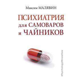 """Максим Малявин """"Психиатрия для самоваров и чайников"""""""