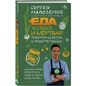 """Сергей Малоземов """"Еда живая и мертвая"""""""