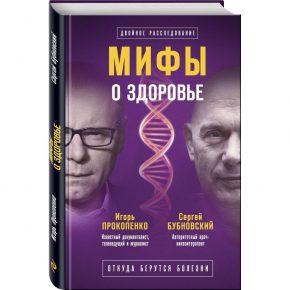 """И. Прокопенко и С. Бубновский """"Мифы о здоровье"""""""
