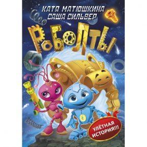 """Катя Матюшкина, Саша Савельева """"Роболты!"""""""