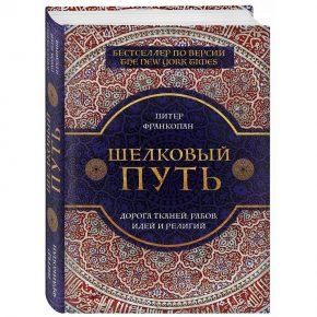 """Питер Франкопан """"Шелковый путь. Дорога тканей, рабов, идей и религий"""""""