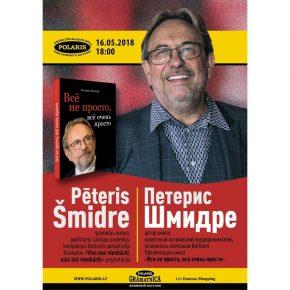 Презентация книги Петериса Шмидре 16 мая