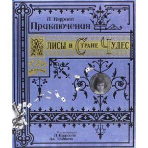 """""""Алиса в стране чудес"""" (подарочное издание)"""