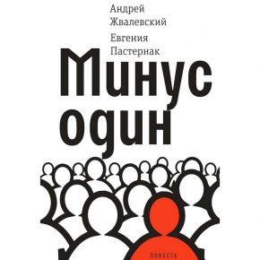 """Андрей Жвалевский, Евгения Пастернак """"Минус один"""""""