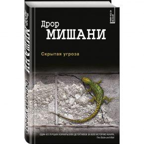 """Детектив Дрора Мишани """"Скрытая угроза"""""""
