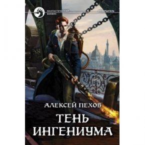 """Алексей Пехов """"Тень Ингениума"""""""