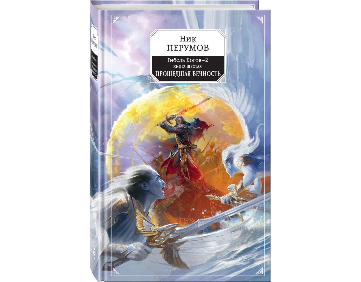 Книги про фантастику боевую