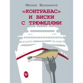 "Михаил Шахназаров ""Контрабас"" и виски с трюфелями"