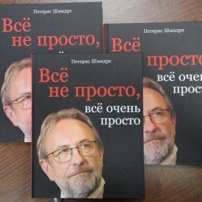 """Петерис Шмидре """"Все не просто, все очень просто"""""""