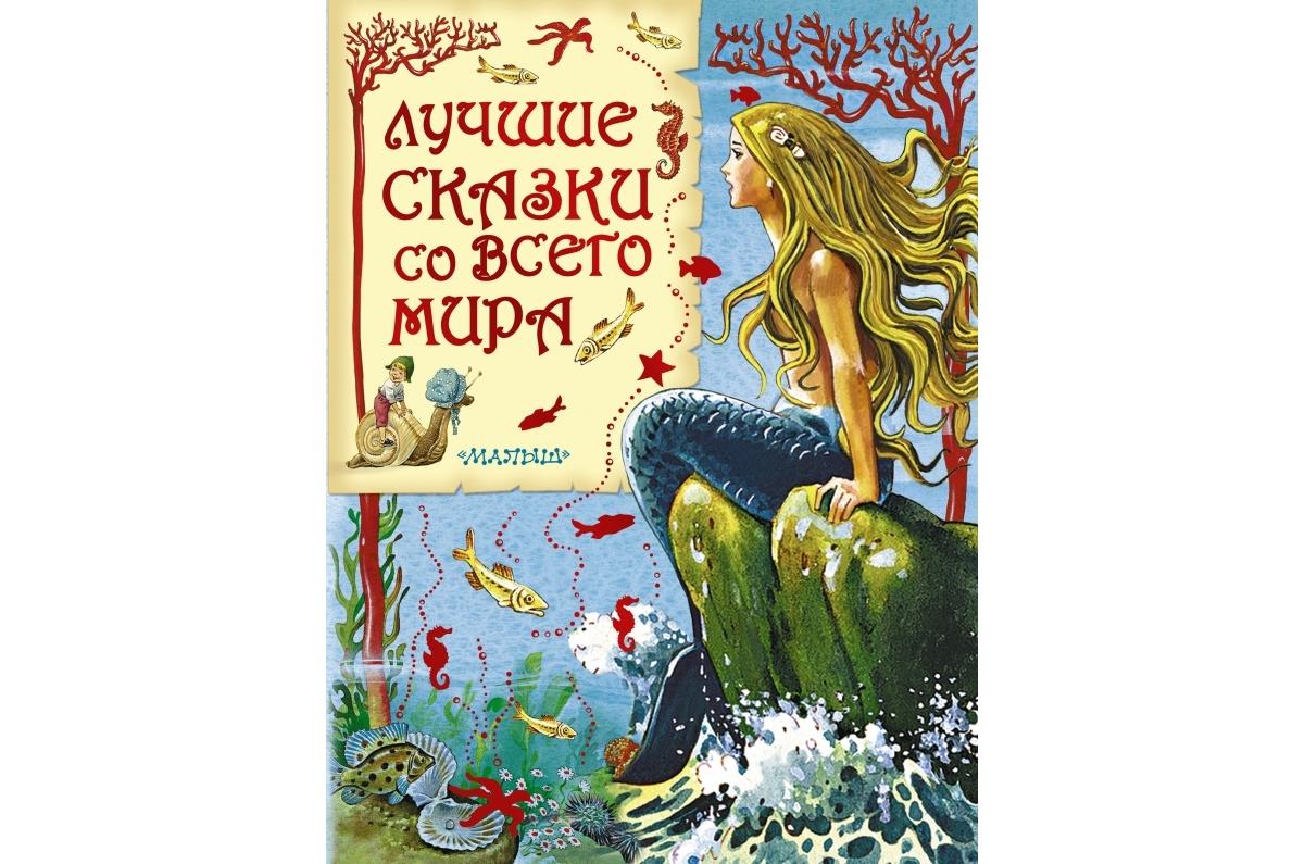 Волшебная сказка про чудеса. Читать и слушать
