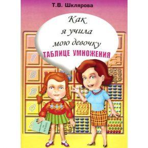 "Татьяна Шклярова ""Как я учила мою девочку таблице умножения"""
