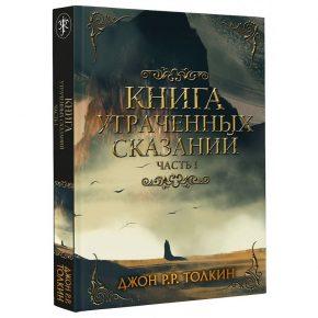 """Джон Р. Р. Толкин """"Книга утраченных сказаний. Часть 1"""""""