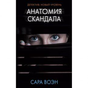 """Триллер Сары Воэн """"Анатомия скандала"""""""