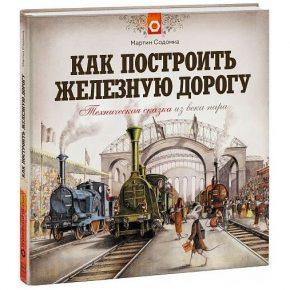 """""""Как построить железную дорогу. Технические сказки"""""""