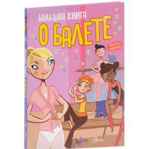"""Большая книга о балете"""